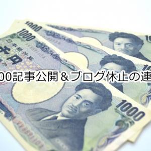 1000記事公開&ブログ休止の連絡