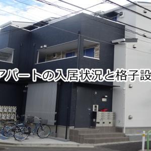 アパートの入居状況と格子設置