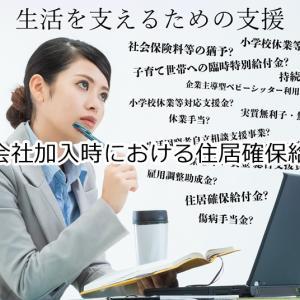 保証会社加入時における住居確保給付金申請