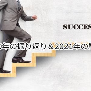2020年の振り返り&2021年の展望