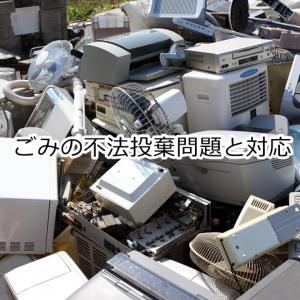 ごみの不法投棄問題と対応