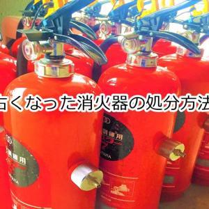 古くなった消火器の処分方法