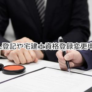 法人登記や宅建士資格登録変更申請