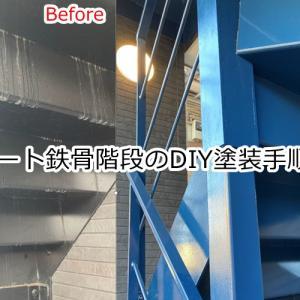 アパート鉄骨階段のDIY塗装手順公開
