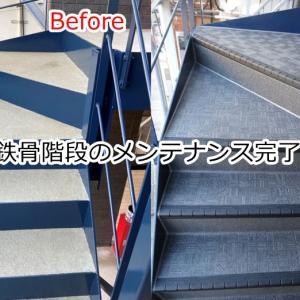鉄骨階段のメンテナンス完了