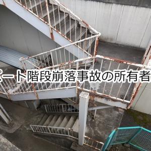 アパート階段崩落事故の所有者責任