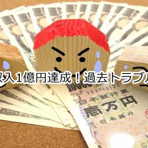家賃収入1億円達成!過去トラブル回想