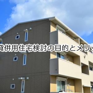 賃貸併用住宅検討の目的とメリット