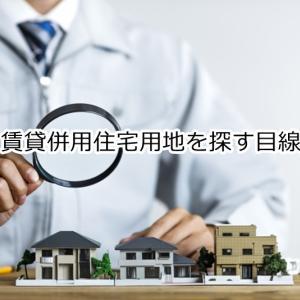 賃貸併用住宅用地を探す目線