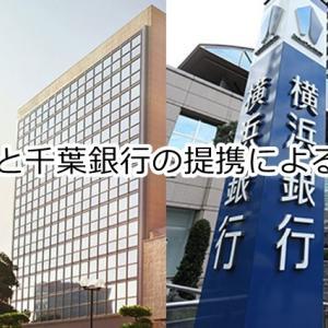 横浜銀行と千葉銀行の業務提携による影響は?