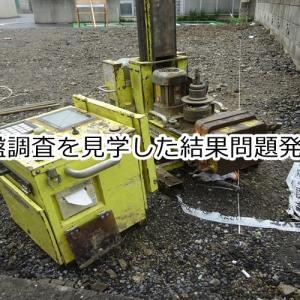 3棟目建築(47)地盤調査を見学した結果問題発生!