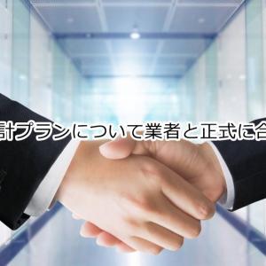 3棟目建築(48)設計プランについて業者と正式に合意