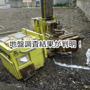 3棟目建築(49)地盤調査結果が判明