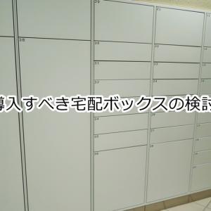 3棟目建築(52)導入すべき宅配ボックスの検討