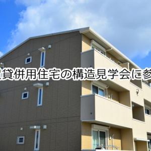 賃貸併用住宅の構造見学会に参加しました