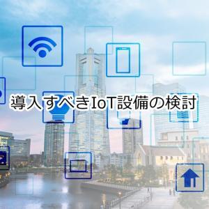 3棟目建築(56)導入すべきIoT設備の検討