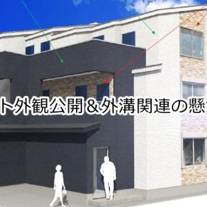 3棟目建築(57)アパート外観公開&外溝関連の懸念事項