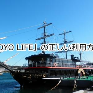 「OYO LIFE」の正しい利用方法