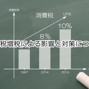 消費税増税による影響と対策について