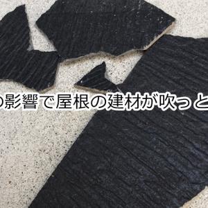 台風の影響で屋根の建材が吹っとんだ!