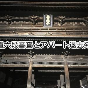 剣道六段審査と仲介業者の怠慢で退去通知が来ない