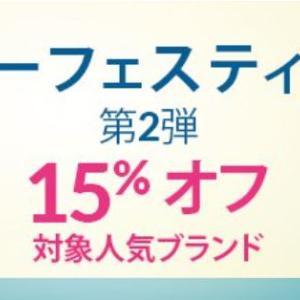 【iHerb】【セール情報】あの人気プロテインが最大25%オフで買えるよ!!って話。