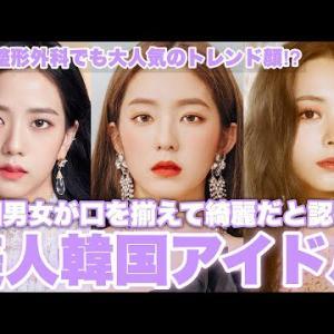 韓国人の誰もが認める綺麗すぎる美人KPOPアイドルTOP5