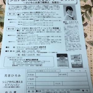 神戸で、2回講座が開かれます  ~シニア世代に教えるピアノレッスン~