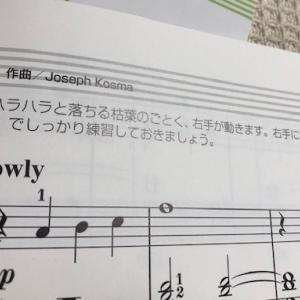 『枯葉』を、シニア生徒さんに弾かせても大丈夫?