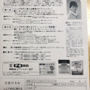 関東で、2回講座が開かれます ~シニア世代に教えるピアノレッスン~