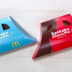 マクドナルド三角チョコパイ「黒」と「クッキ―&クリーム」を食べ比べました