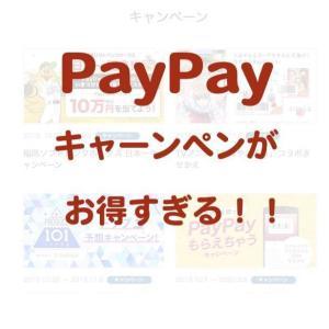 PayPayのキャンペーンが毎日豪華すぎるので、つい登録してしまいました。