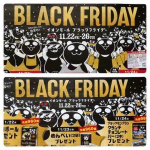ブラックフライデー 日本に定着するかな?アマゾン・楽天・イオン お買い物するなら金曜日から?!