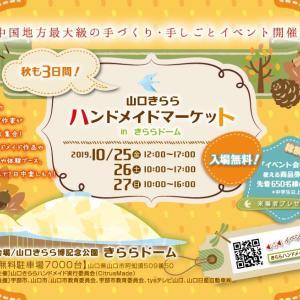 【イベントご案内】 ~10/25・26・27✽第3回きららハンドメイドマーケットに出店します~