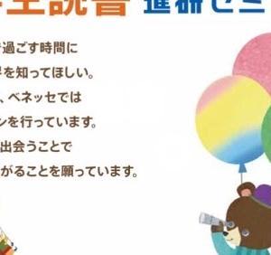 全プレ!本1冊無料☆進研ゼミ