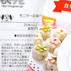 「もぐナビ」モニター企画で日本ハムのアレルギー対応シリーズの冷凍食品が到着