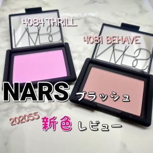 NARSブラッシュの新色レビュー【ブルベにおすすめの2色】