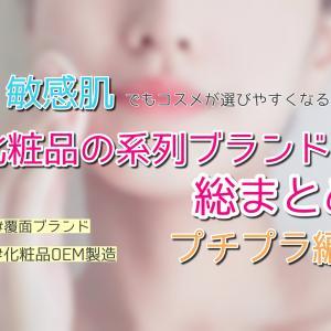 これを知れば敏感肌のコスメが選びやすくなる化粧品の系列ブランド総まとめ【プチプラ編】