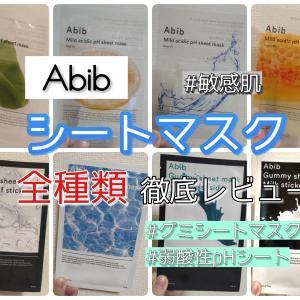 敏感肌でも使えるAbibのパック8種の比較レビュー【グミシート・弱酸性pHシート】