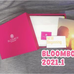 BLOOMBOX 2021年1月 中身公開【季節先取りコスメ】