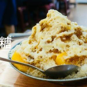 台北「黑岩黑砂糖刨冰」時代はガリガリ氷!黒糖味のマンゴーかき氷にハマる!