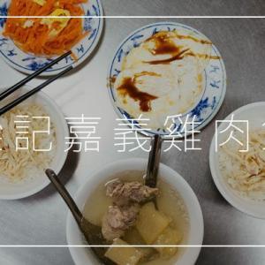 台北「梁記嘉義鶏肉飯」早い、安い、うまい!鶏肉飯の人気店は本当に美味しかった