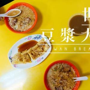 台北「世界豆漿大王」美味しい!安い!日本語通じる最高な台湾朝ごはん屋さん