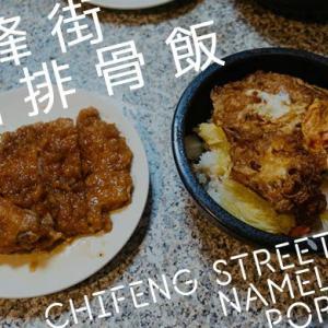 台北「赤峰街無名排骨飯」名前のない排骨飯の行列店はジャンクで美味しい!