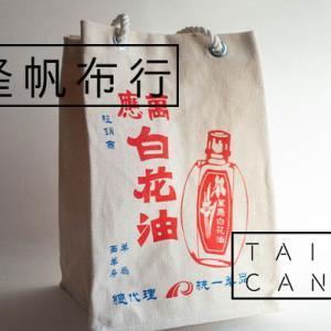 台南「清隆帆布行」白花油プリントの帆布バッグがレトロかわいい
