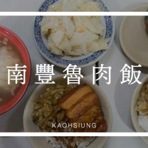 高雄「南豐魯肉飯」角煮ドーン!ぷるトロ魯肉飯が美味しいローカル食堂