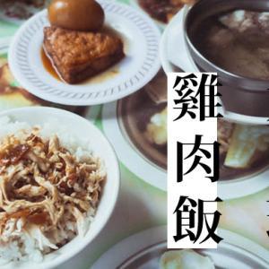 高雄「大圓環雞肉飯」美麗島駅前で鶏肉飯とゴーヤスープを堪能!