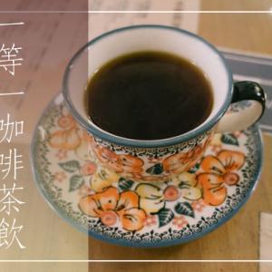 高雄「一等一咖啡茶飲」こだわりコーヒーでゆったりリラックス