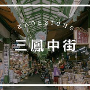 高雄「三鳳中街」ドライマンゴーにお茶に干しエビ!問屋街でリーズナブルにお土産探し