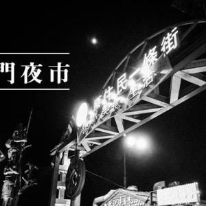 花蓮「東大門夜市」台湾原住民料理が食べられる夜市で食べ歩きしたものを紹介するよ